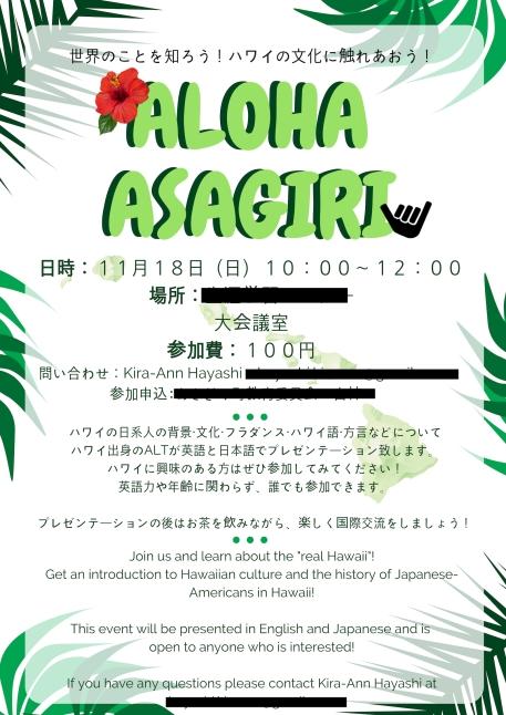 Aloha Asagiri Poster API Resource.jpeg